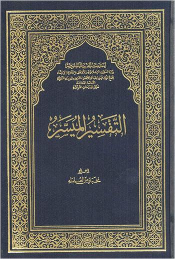 تحميل كتاب التفسير الميسر (ملوّن) لـِ: جماعة من أهل العلم