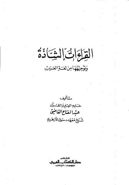 القراءات الشاذة وتوجيهها من لغة العرب - عبد الفتاح عبد الغني القاضي (ت 1403)
