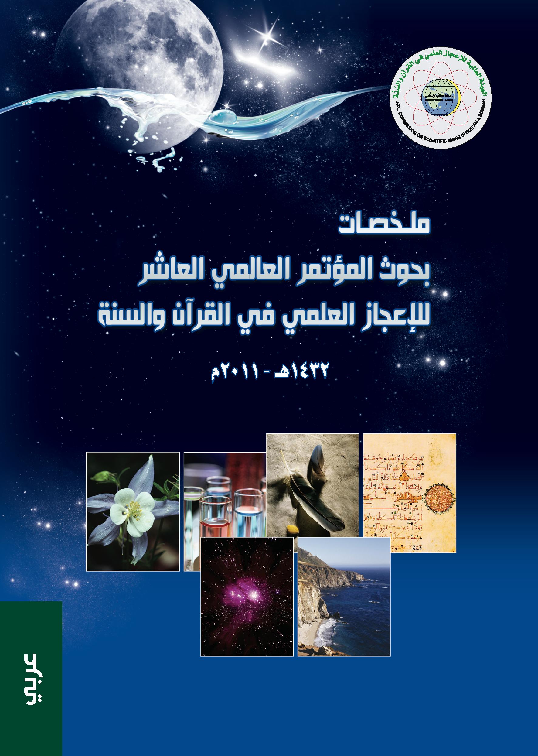تحميل كتاب ملخصات بحوث المؤتمر العالمي العاشر للإعجاز العلمي في القرآن والسنة (1432 - 2011) لـِ: جماعة من أهل العلم