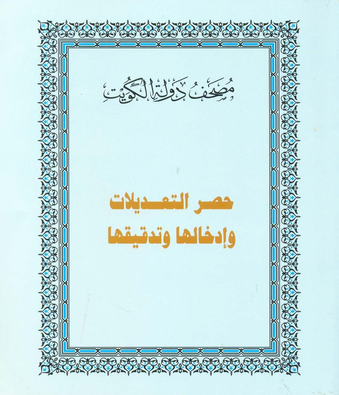 تحميل كتاب مصحف دولة الكويت (حصر التعديلات وإدخالها وتدقيقها)
