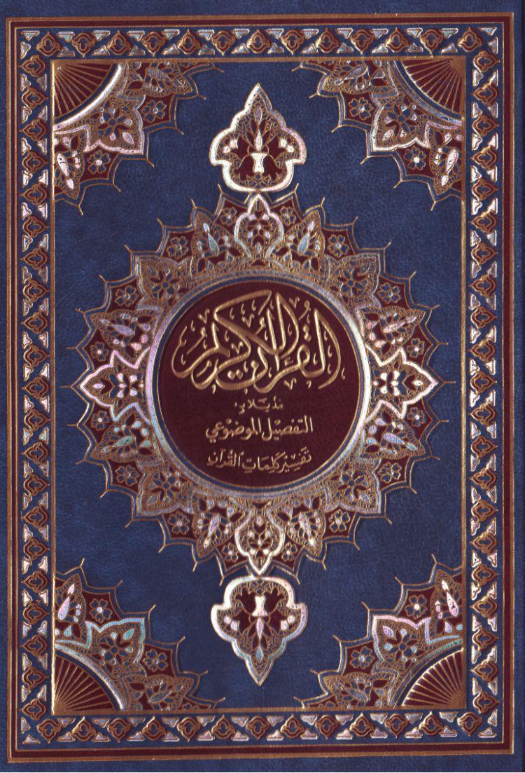 تحميل كتاب القرآن الكريم مذيلاً بـ التفصيل الموضوعي (تفسير كلمات القرآن)