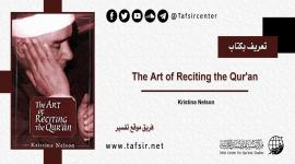 تعريف بكتاب: The Art of Reciting the Qur'an