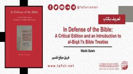 تعريف بكتاب In Defense of the Bible: A Critical Edition and an Introduction to al-Biqāʿī's Bible Treatise
