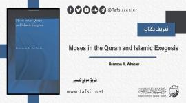 تعريف بكتاب: Moses in the Quran and Islamic Exegesis