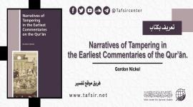 تعريف بكتاب Narratives of Tampering in the Earliest Commentaries of the Qur'ān