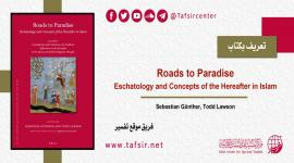 تعريف بكتاب Roads to Paradise: Eschatology and Concepts of the Hereafter in Islam