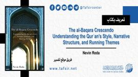 تعريف بكتاب The al-Baqara Crescendo: Understanding the Qurʾan's Style, Narrative