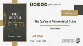تعريف بكتاب: The Qur'an: A Philosophical Guide