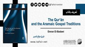 تعريف بكتاب The Qur'ān and the Aramaic Gospel Traditions