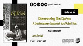 تعريف بكتاب Discovering the Qur'an: A Contemporary Approach to a Veiled Text