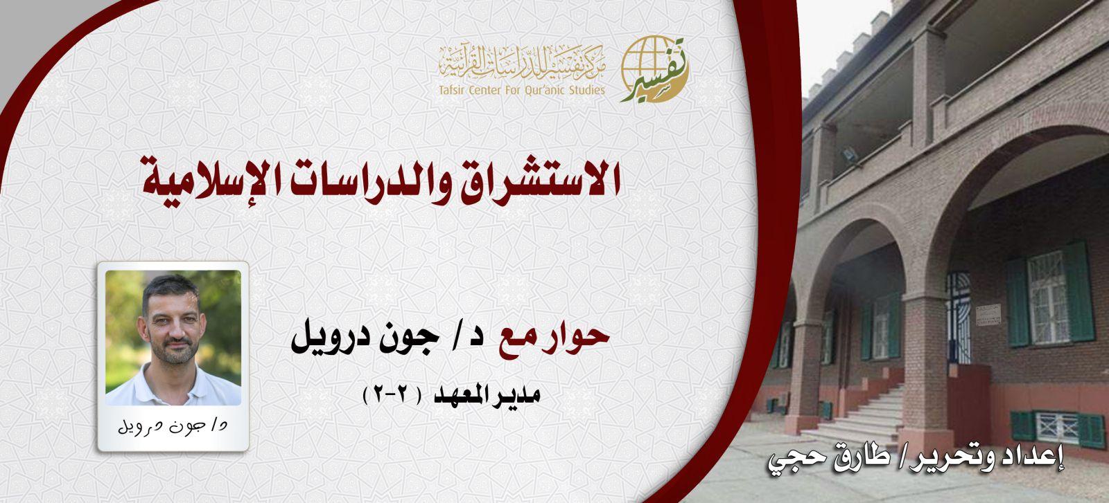 الاستشراق والدراسات الإسلامية؛ حوار مع د/ جون درويل مدير معهد الآباء الدومنيكان للدراسات الشرقية 2-2
