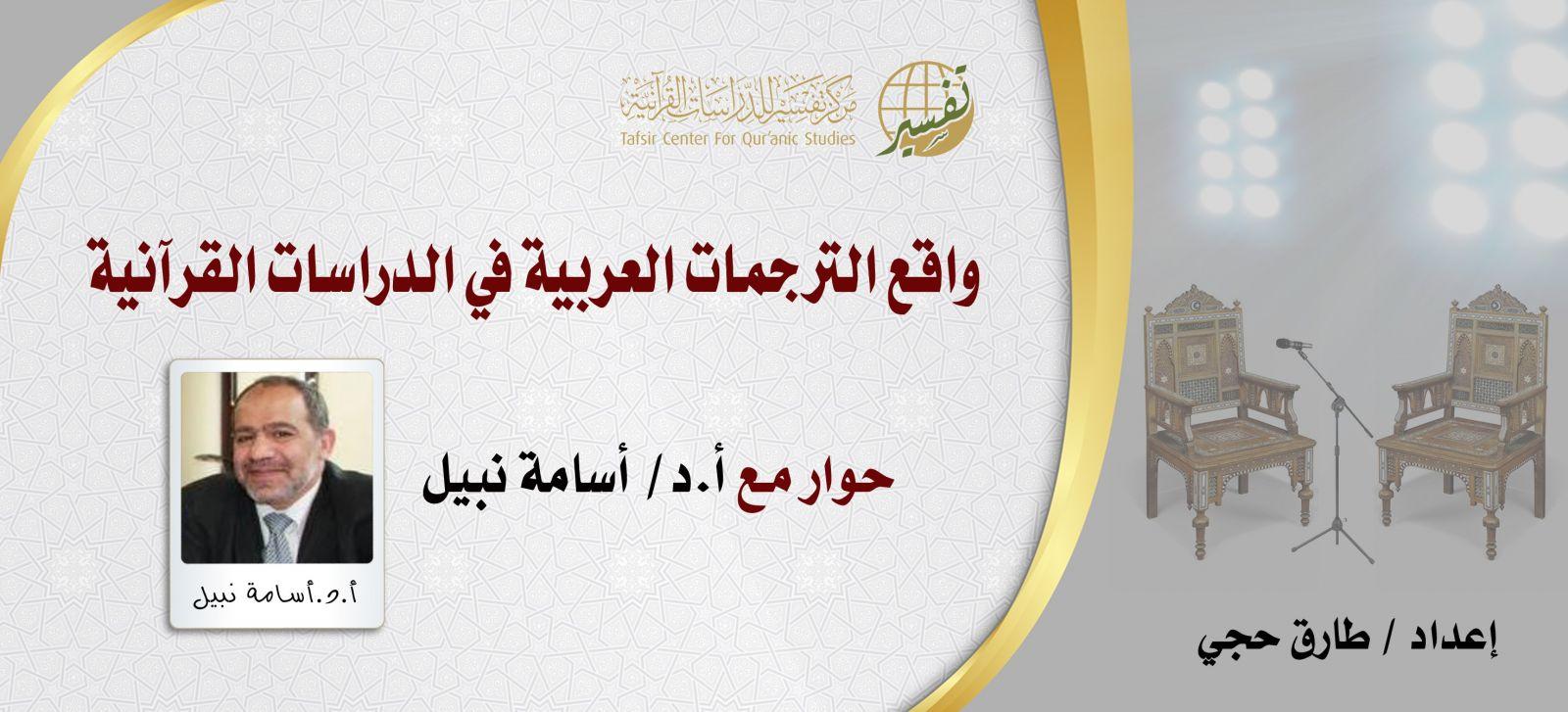 واقع الترجمة في حقل الدراسات القرآنية العربية المعاصرة