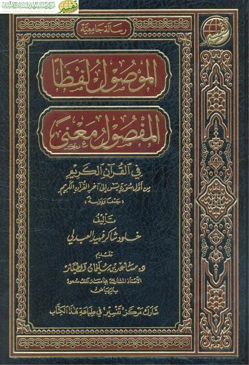 الموصول لفظاً المفصول معنى في القرآن الكريم