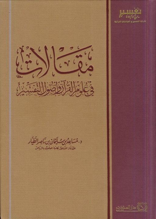 مقالات في علوم القرآن وأصول التفسير.