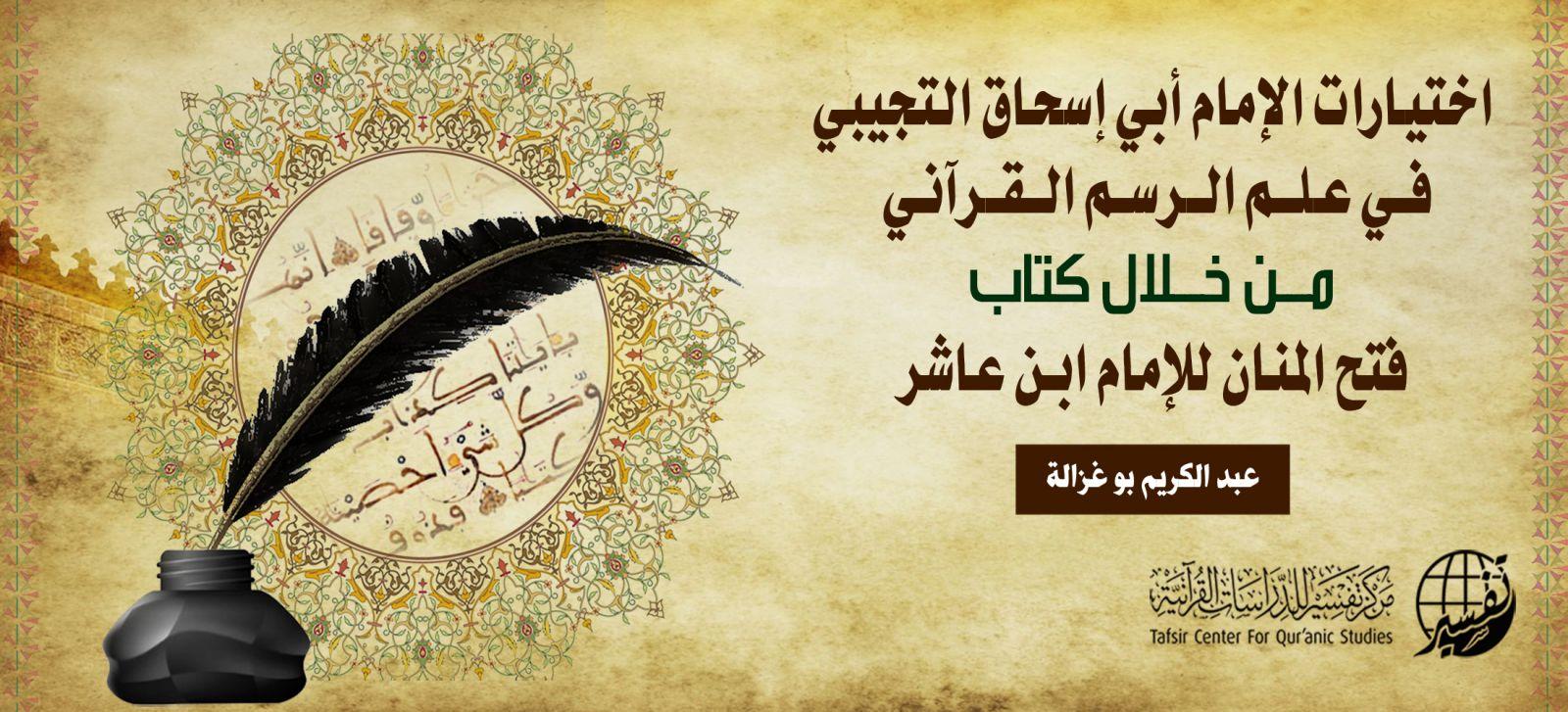 اختيارات الإمام أبي إسحاق التجيبي في علم الرسم القرآني من خلال كتاب فتح المنان للإمام ابن عاشر