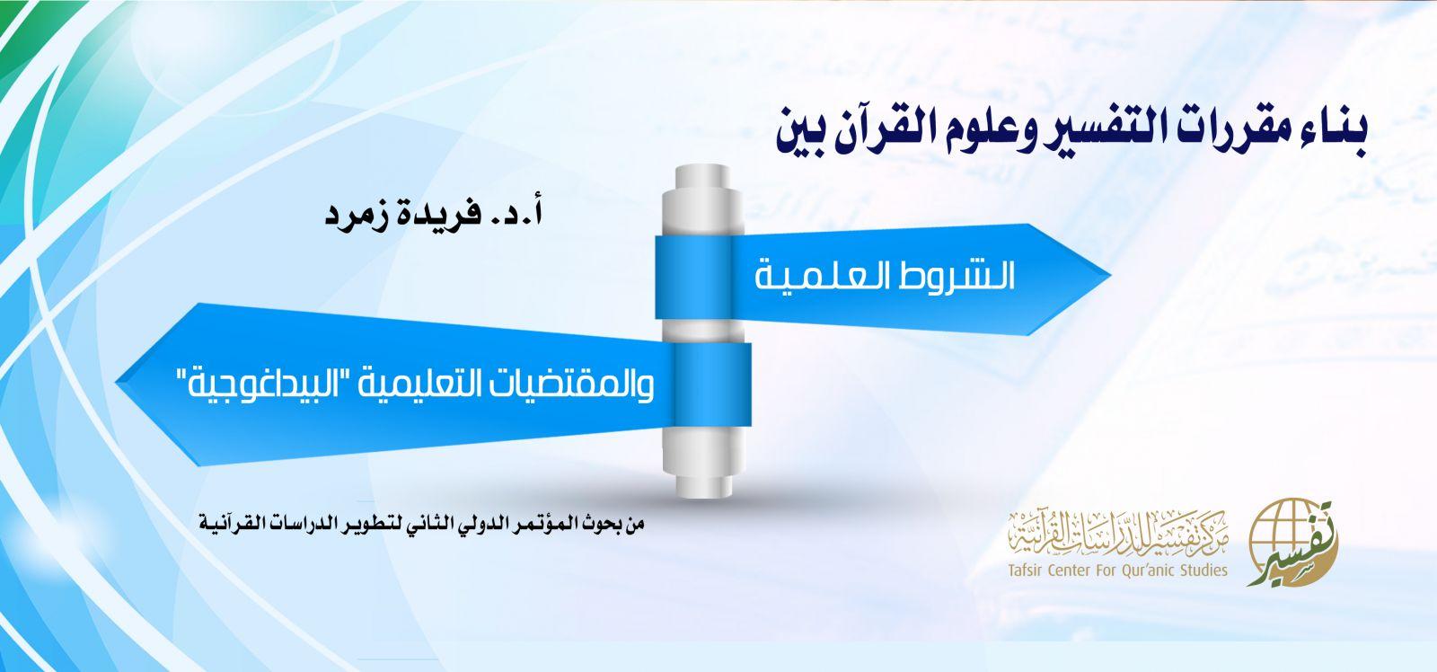 بناء مقررات التفسير وعلوم القرآن بين الشروط العلمية والمقتضيات التعليمية «البيداغوجية»