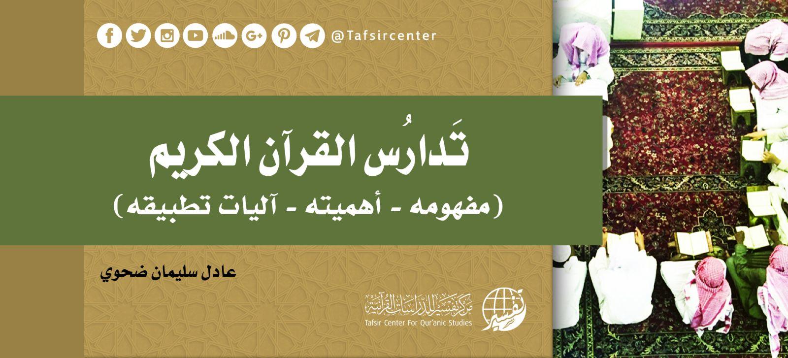 تدارس القرآن الكريم (مفهومه – أهميته - آليات تطبيقه)