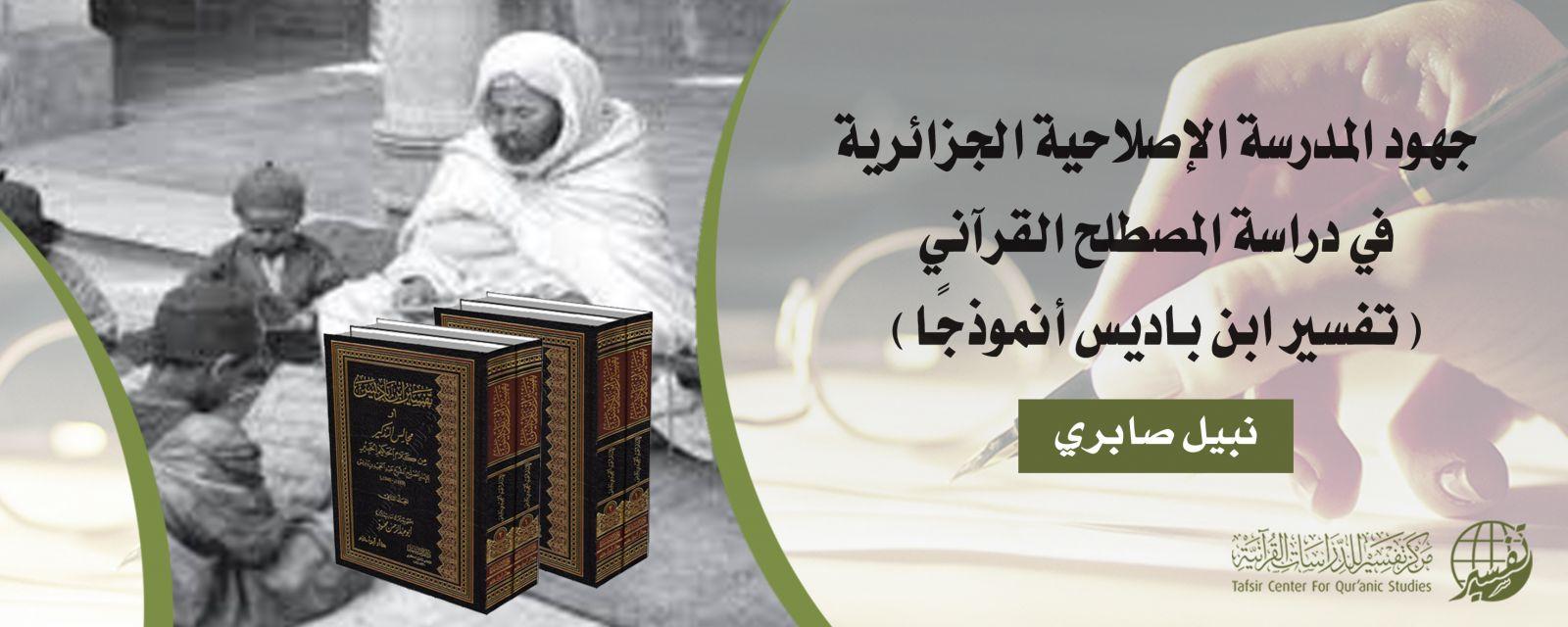 جهود المدرسة الإصلاحية الجزائرية في دراسة المصطلح القرآني  –تفسير ابن باديس أنموذجًا-