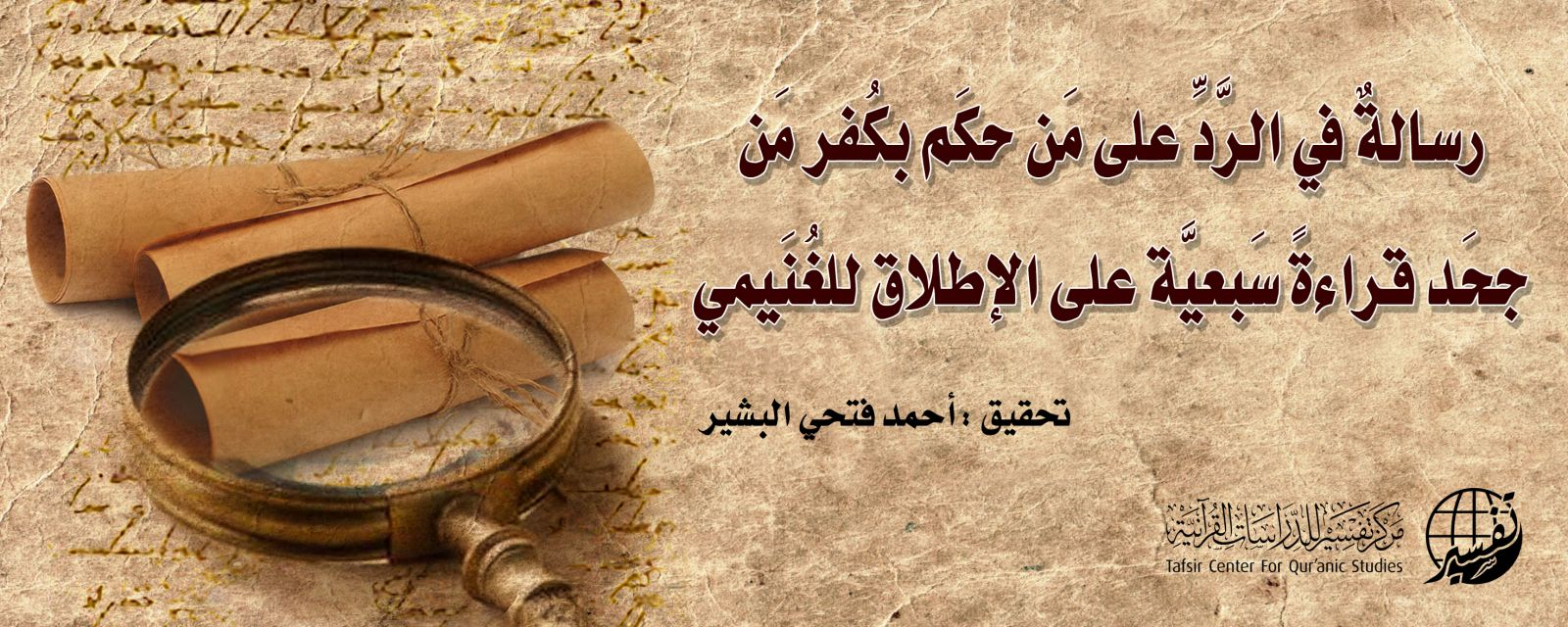 رسالةٌ في الرَّدِّ على مَن حكَم بكُفر مَن جحَد قراءةً سَبعيَّة على الإطلاق للغُنَيمي