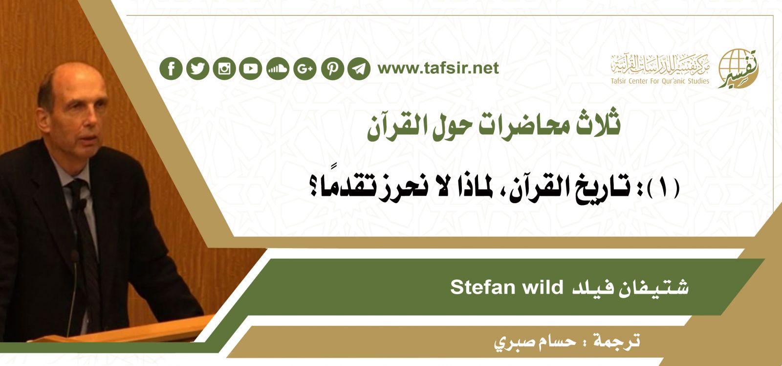 ثلاث محاضرات حول القرآن؛ المحاضرة الأولى: تاريخ القرآن، لماذا لا نحرز تقدمًا؟
