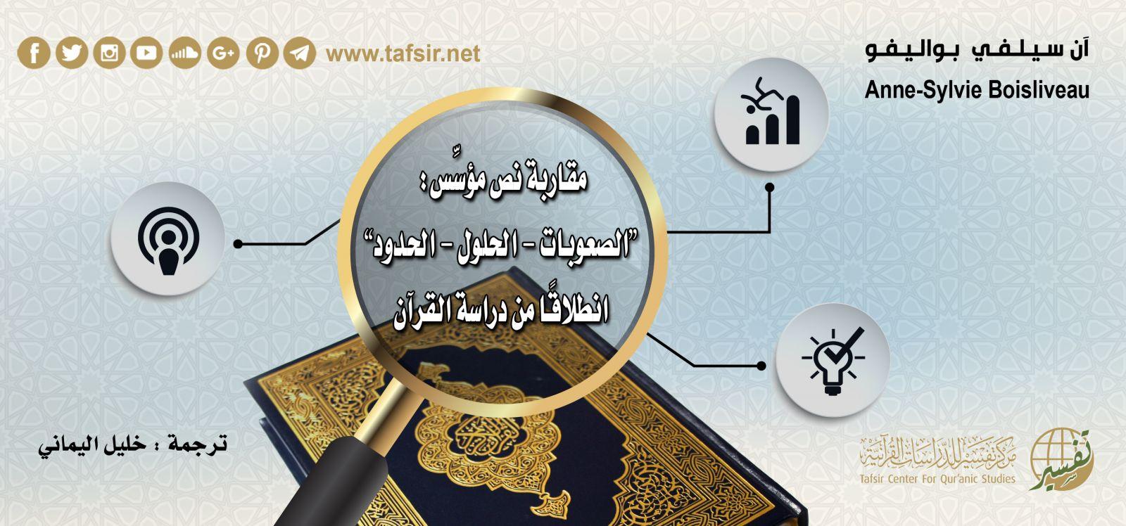 مقاربة نص مؤسس: «الصعوبات، الحلول، الحدود»، انطلاقًا من دراسة القرآن