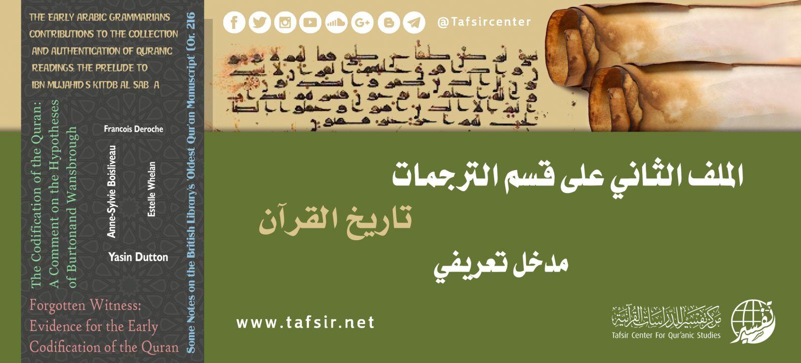 تحميل كتاب النص القرآني الخالد عبر العصور