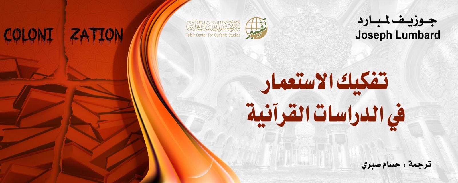 تفكيك الاستعمار في الدراسات القرآنية