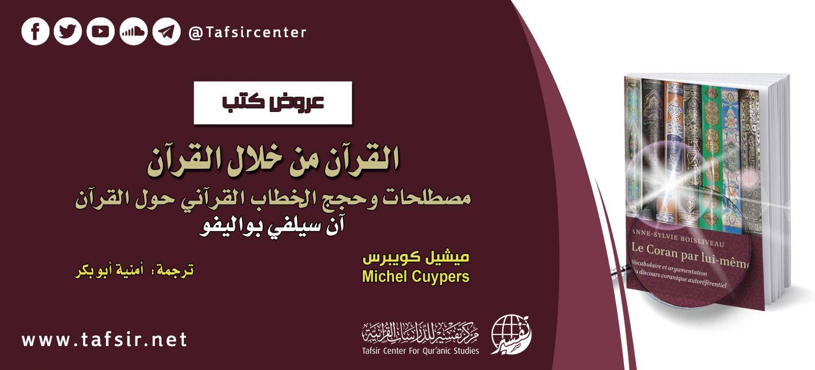 Tafsir Center for Quranic Studies | مركز تفسير للدراسات القرآنية