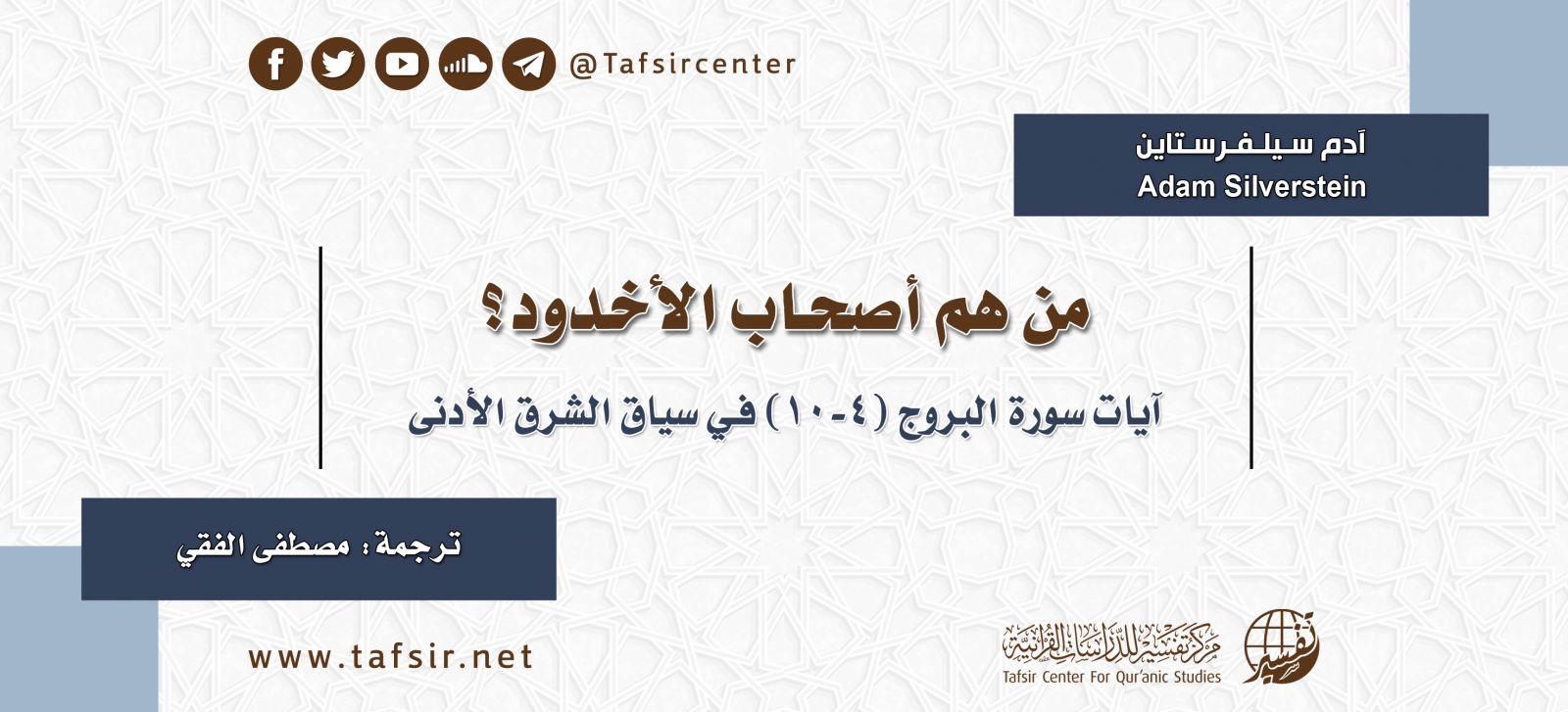 من هم أصحاب الأخدود آيات سورة البروج 4 10 في سياق الشرق الأدنى Tafsir Center For Quranic Studies مركز تفسير للدراسات القرآنية